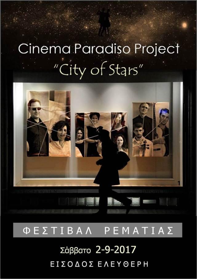 Cinema Paradiso Project_Φεστιβαλ Ρεματιάς