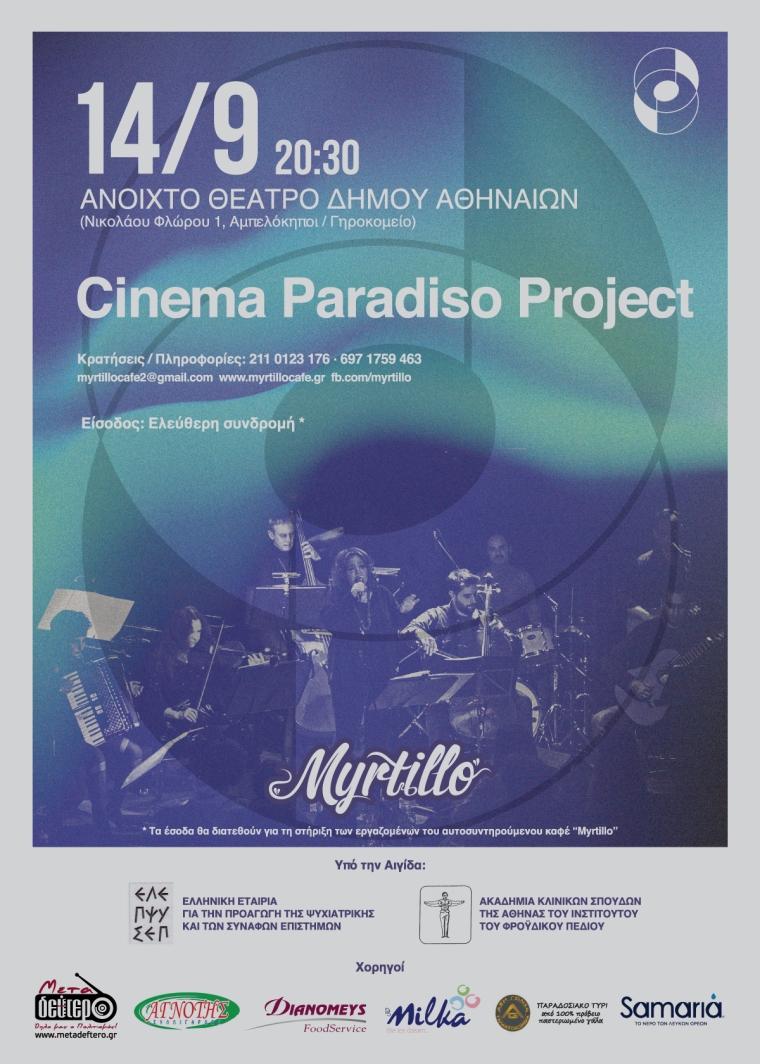 cinemaparadiso-afisa3