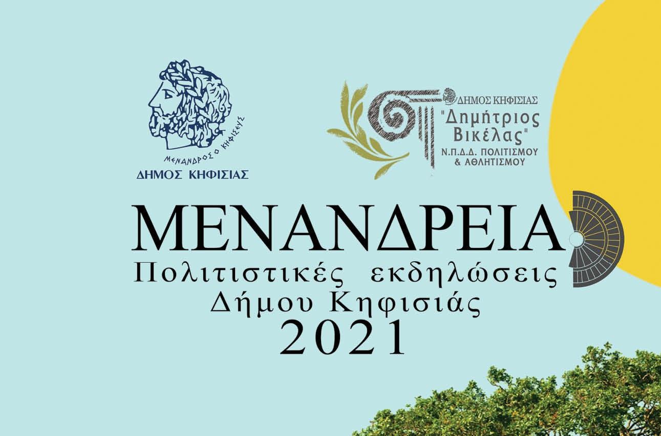ΜΕΝΑΝΔΡΕΙΑ 2021